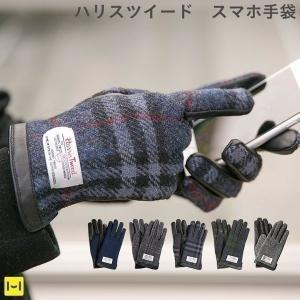 スマホ手袋 本革 スマートフォン対応 ハリスツイード×ラムレザーグローブ 送料無料