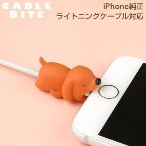 ケーブルバイト イヌ 動物 iphone ケーブル保護 断線防止 CABLE BITE Dog