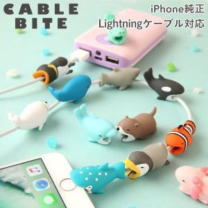 ケーブルバイト 動物 iphone ケーブル 保護 アクセサリー 断線防止 スマホグッズ 便利 可愛...