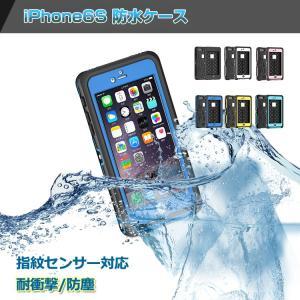 iPhone6S ケース 防水 通話可能 防塵 耐衝撃 アイフォン6S 防水カバー ウォータープルーフ  05P12Oct14  6s-wd-w50825|keitaicase