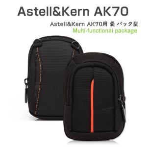 Astell&Kern AK70 ケース レザー ポーチ カバン型 軽量/薄 AK70用 袋 バック型 Astell&Kern レ  ak70-st-s42-t70213|keitaicase