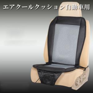 エアクールクッション自動車用 車専用 シガレットプラグ 24V車対応 送風冷却機能ファン付きカーシート背もたれ付き空調ざぶとん 座  cushion-fan01-w40509 keitaicase