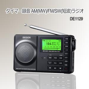 ラジオ タイマー 録音 AM(MW)/FM/SW(短波) 予約録音 MP3再生 内蔵メモリ 携帯ラジオ 英語 中国語 英会話 ラジオ英会話|keitaicase