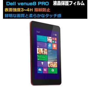【dell venue 8 pro フィルム  】デル タブレット プロテクター 液晶保護フィルム 液晶保護シート マイクロソフト  dell-venue8film-f40219|keitaicase