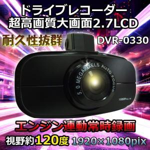 ドライブレコーダー エンジン連動常時録画 繰返し録画のドライブレコーダ 大画面ワイド高画質1920x1080pix
