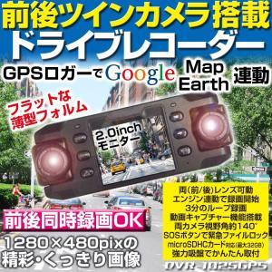 GPS搭載 ドライブレコーダー 2カメラ前後レンズと赤外線搭載常時録画のドライブレコーダ 高画質 HD 車載カメラ  DVR-1025GPS|keitaicase