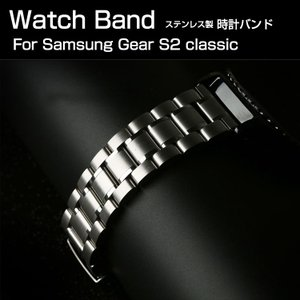 Gear S2 classic用 交換バンド 高級ステンレス ベルト For Gear S2 classic 交換リストバンド 0  gear-s2-m3z-w512141|keitaicase