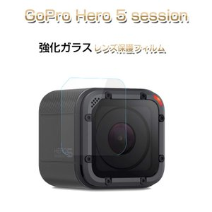 GoPro HERO5 Session 保護フィルム 強化ガラス 硬度9H レンズ保護 2ピースセット ゴープロ ヒ  h5session-film-w70113|keitaicase