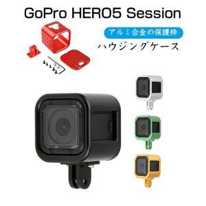 GoPro HERO5 Session メタル アルミ ハウジングケース 耐衝撃ケース タフケース ゴープロケース  h5session-mb02b-w70116|keitaicase