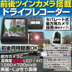 ドライブレコーダー レンズ回転ドライブレコーダ HD 高画質  セパレート式 前後2カメラ 常時録画 赤外線LEDの車載カメラ  HBM160|keitaicase