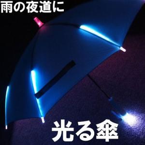 雨の夜に最適★LEDイルミネーションで綺麗★遠くからでもよく見える★光る傘|keitaicase