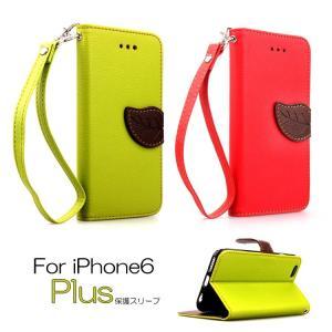 iPhone6 Plus 手帳 ケース レザー カード収納/ウォレット/財布型ケース アイフォン 6 Plus カバー 液晶保護   ip6plus-j-20-t40929|keitaicase