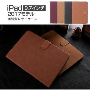 iPad  ケース 手帳 レザー 9.7インチ 2018/2017モデル スエード調 ヌバック風 薄型 シンプル おしゃれ アイパッド 手帳  ipad2017-fg-w70406|keitaicase