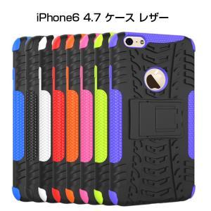 iPhone6 ケース タフで頑丈なプロテクター ジャケット アイホン 6 カバー 背面カバー 軽量/薄 本体の傷つきガード 保護  iphone6-40-l40911|keitaicase