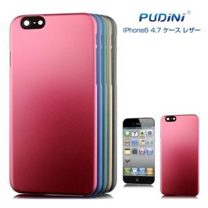 iPhone6 ケース タフで頑丈なプロテクター ジャケット アイホン 6 カバー 背面カバー 軽量/薄 本体の傷つきガード 保護  iphone6-41-l40915|keitaicase