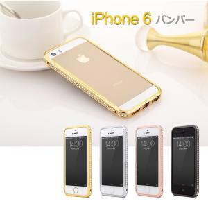iPhone6 バンパー/フレーム アルミ アイフォン6 ケース 金属カバー 軽量 保護ケース/保護カバー/ハードケース/ハードカ  iphone6-dm-w40822|keitaicase