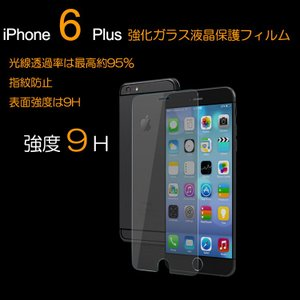 iphone 6 フィルム   アイフォン 6 保護フィルム/カラー/液晶保護フィルム 強化ガラス 衝撃吸収フィルム 液晶 液晶保  iphone6-film55-w40728|keitaicase