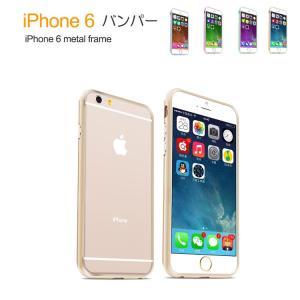 iPhone6 バンパーケース  アイフォン6 カバー 航空宇宙 アルミ バンパーフレーム メタルケース  iPhone6 ケース  iphone6-ml-w40911|keitaicase