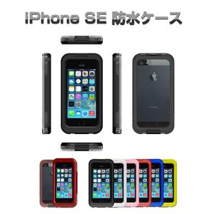 iPhone SE ケース 防水 防塵 ウォータープルーフ アイフォンse 防水カバー 05P12Oct14  iphonese-wf-w60303|keitaicase