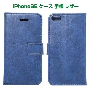 iPhoneSE ケース 手帳型 レザー シンプル ベーシック アイフォンSE 手帳型カバー 05P12Oct14  ipse-35-l60324|keitaicase