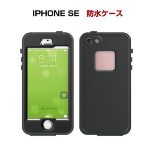 iPhoneSE ケース 防水 防塵 ウォータープルーフ アイフォンSE 防水カバー 05P12Oct14  ipse-66-l60609|keitaicase