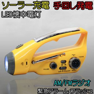 ラジオ 防災ラジオ 多機能 手回し 発電 ソーラー USB充電 防災グッズ ラジオライト LEDライト 小型ダイナモ内蔵の短波ラジ  kr-288dus-l50107 keitaicase