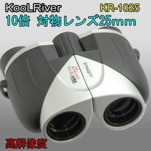 双眼鏡【10倍・対物25mm】高解像度kr1025|keitaicase