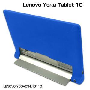 レノボ Lenovo Yoga Tablet 10 ケース レザー 軽量/薄 lenovo タブレット pc バンド付き スタンド  lenovo-yoga03-l40110|keitaicase