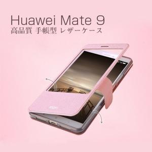 Mate9 ケース 手帳型 レザー 窓付き シンプル おしゃれ スリム 薄型 シンプル Mate 9 手帳型カバー  mate9-13-hg-q61223|keitaicase
