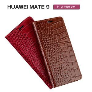 Huawei Mate 9 ケース 手帳型 レザー クロコダイル調 ススリム シンプル Mate 9 手帳型カバー  mate9-62-l61114|keitaicase