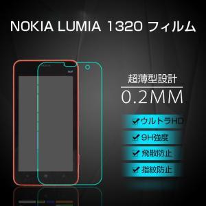nokia lumia 1320 保護フィルム  強化ガラス ノキア ルミア 1320 液晶保護フィルム 画面保護 画面ガード 海  nokia1320-film-l40730|keitaicase