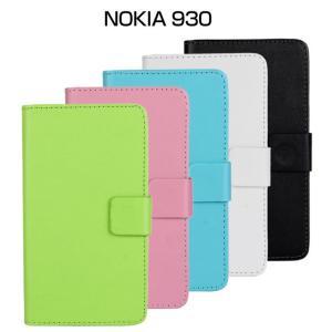 nokia Lumia 930 レザー ケース 手帳 横開き ノキア ルミア 930 カバー 画面保護 革/軽量/薄 本体の傷つき  スマートフォン/スマフォ/スマホケース/カバー|keitaicase
