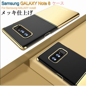Samsung Galaxy Note8 クリアケース シンプル メッキ かっこいい サムソン サムスン ギャラクシー ノート8   note8-xd02-w70901|keitaicase