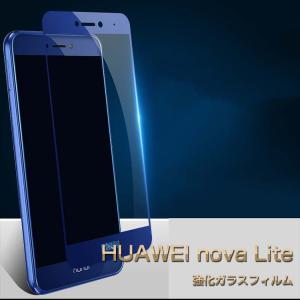 HUAWEI nova lite 強化ガラス 液晶保護 9H 0.2mm 強化シールドガラス ファーウェイ ノバ ライト 液晶保護  スマートフォン/スマフォ/スマホケース/カバー|keitaicase