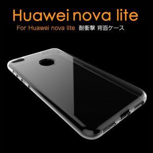 HUAWEI nova lite ノバ ライト ケース クリア TPU 耐衝撃 スリム 薄型 シンプル かっこいい ファーウスマートフォン/スマフォ/スマホケース/カバー|keitaicase