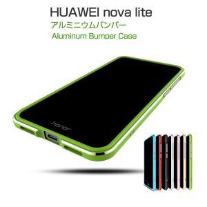 HUAWEI nova lite ケース アルミバンパー 金属 シンプル かっこいい ファーウェイ ノバ ライト ノヴァライト メ  スマートフォン/スマフォ/スマホバンパー|keitaicase