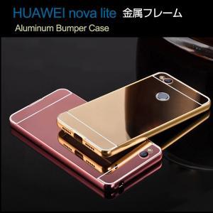 HUAWEI nova lite ケース アルミバンパー 背面パネル バックパネル付き 鏡面 ミラー メッキ ファーウェイ ノバ ライト メタルフルカバー|keitaicase