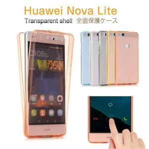 HUAWEI nova lite クリア フルカバー TPU ファーウェイノバ 液晶保護 透明 ソフトケース  スマートフォン/スマフォ/スマホケース/カバー|keitaicase