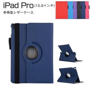 iPad Pro ケース 手帳型 レザー 10.5インチ 回転スタンド  カード収納 衝撃吸収 スタンド機能 シンプル おしゃれ   pro105-co360-w70705|keitaicase