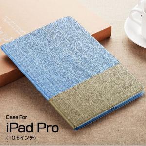 apple iPad Pro 10.5インチ ケース 手帳型 ツートンカラー おしゃれ スリム かわいい かっこいい アイパッドプ  pro105-er01-w70606|keitaicase