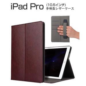 iPad Pro ケース 手帳 レザー 10.5インチ ヴィンテージ風 上質な高級PUレザー カード収納 衝撃吸収 片手で持って操  pro105-hd01-w70614|keitaicase