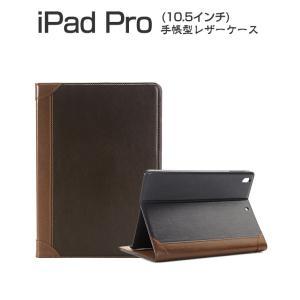 iPad Pro ケース 手帳 レザー 10.5インチ ヴィンテージ風 上質な高級PUレザー カード収納 スタンド機能 シンプル   pro105-hy-hc09-w70620|keitaicase