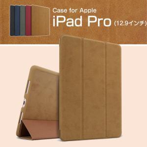 apple iPad pro 2017モデル 12.9 ケース 手帳型 レザー タブレット オートスリープ ケース スタンド機能   pro129-bgr-ca-w70703|keitaicase