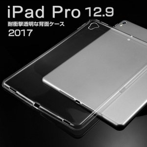 apple iPad pro 2017モデル 12.9 ケース クリア カバー TPU  アイパッドプロ 12.9 透明ソフトケー  pro129-tpu-w70705|keitaicase