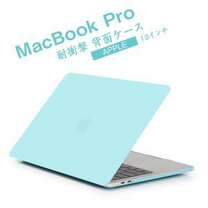 MacBook Pro 13インチ ケース フルカバー ケー...