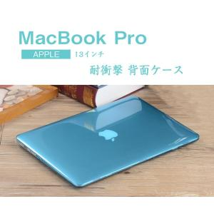 MacBook Pro 13インチ 2016 ケース フルカ...