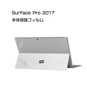 new surface pro クリア保護フィルム 2017モデル 第5世代 背面保護フィルム マイクロソフト サーフェスプロmi  pro2017-filmbk4d-w70721|keitaicase