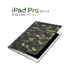 iPad pro ケース 手帳 レザー 9.7インチ カモフラ アイパッドプロ 手帳型レザーケース 05P12Oct14  pro97-mc-fg-q60706|keitaicase