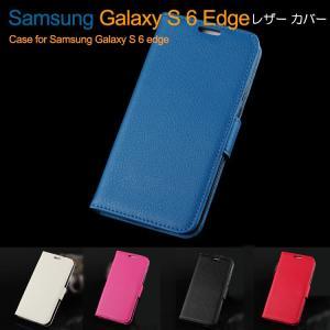 GALAXY S6 edge ケース 手帳 レザー カバー シンプルでおしゃれな 上質 PU高級レザー ギャラクシーS6 Edge  s6-edge-lz02-w50407|keitaicase