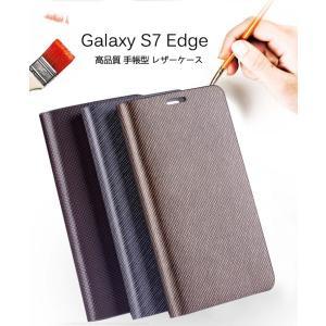 GALAXY S7 Edge ケース 手帳 レザー カバー おしゃれ ツートン ギャラクシーS7エッジ 手帳型レザーケース 05P  s7edge-18-z-q60524|keitaicase
